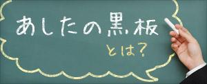 あしたの黒板とは?